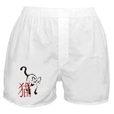 Walking Siamese with Chinese Boxer Shorts