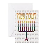 Chanukah Sameach Greeting Cards (Pk of 20)