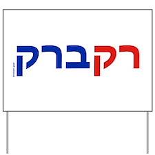Only Barack in Hebrew Yard Sign