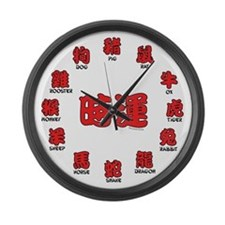 Chinese Zodiac (2) Large Wall Clock