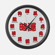 Chinese Zodiac (2) Large Wall Clock