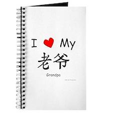 I Love My Lao Ye (Mat. Grandpa) Journal