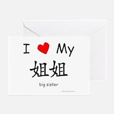 I Love My Jie Jie (Big Sister) Greeting Cards