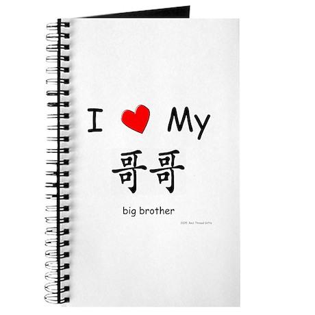 I Love My Ge Ge (Big Brother) Journal