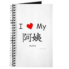 I Love My A Yi (Auntie) Journal