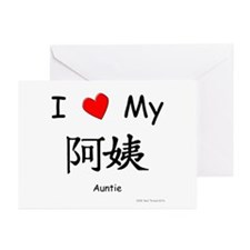 I Love My A Yi (Auntie) Greeting Cards