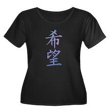 Wish-Hope-Desire Kanji T