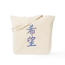 Wish-Hope-Desire Kanji Tote Bag