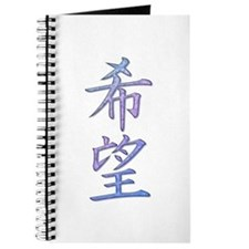 Wish-Hope-Desire Kanji Journal