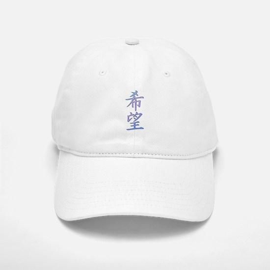 Wish-Hope-Desire Kanji Baseball Baseball Cap