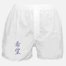 Wish-Hope-Desire Kanji Boxer Shorts
