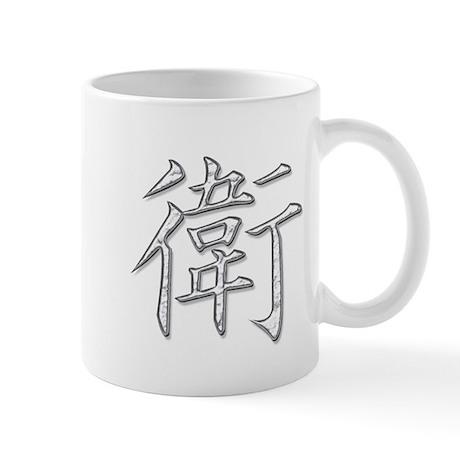 Defend-Protect Kanji Mug