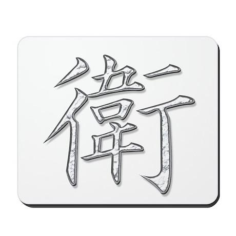 Defend-Protect Kanji Mousepad