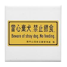 Beware Of Stray Dog, Taiwan Tile Coaster