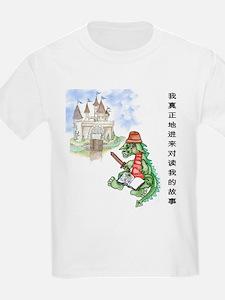 Chinese Stories T-Shirt