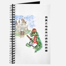 Chinese Stories Journal