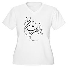 Persian Poem T-Shirt