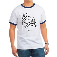 Persian Poem T- Shirt