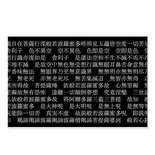 HannyaShingyo Postcards (Package of 8)
