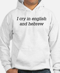 english and hebrew Hoodie