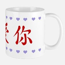 Cool Asia Mug - I Love You