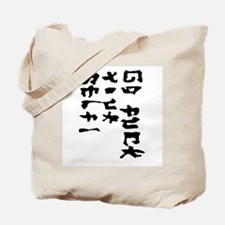 Go Fuck Yourself (Turn Heads)  Tote Bag