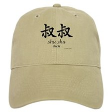 Uncle (Shu Shu) Chinese Symbol Baseball Cap -black