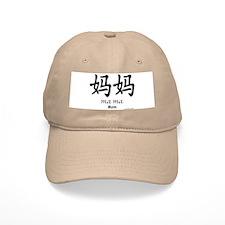 Mom (Ma Ma) Chinese Symbol Baseball Cap - black design