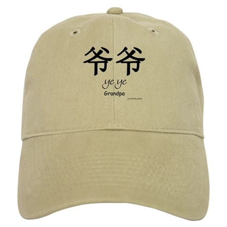 Ye Ye (Pat. Grandpa) Chinese Symbol Cap - black