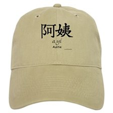 Auntie (A Yi) Chinese Symbol Baseball Cap - black