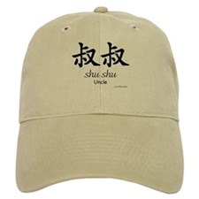 Uncle (Shu Shu) Chinese Symbol Baseball Cap -black