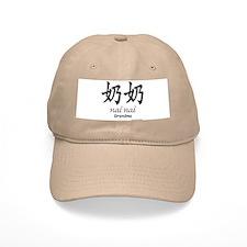Nai Nai (Pat. Grandma) Chinese Symbol Baseball Cap - black
