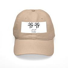 Ye Ye (Pat. Grandpa) Chinese Symbol Baseball Cap - black