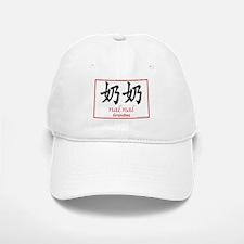 Nai Nai (Paternal Grandma) Chinese Symbol Baseball Baseball Cap