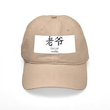 Lao Ye (Mat. Grandpa) Chinese Symbol Baseball Baseball Cap - black