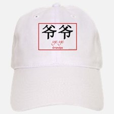 Ye Ye (Paternal Grandpa) Chinese Symbol Baseball Baseball Cap