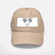 Ye Ye (Pat. Grandpa) Chinese Symbol Baseball Baseball Cap - black
