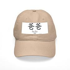 Dad (Ba Ba) Chinese Symbol Baseball Baseball Cap - black