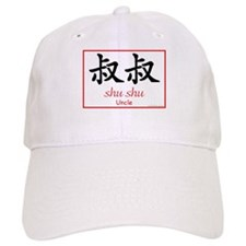 Uncle (Shu Shu) Chinese Symbol Baseball Cap