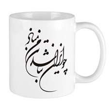 Persian Poem Mug