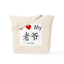 I Love My Lao Ye (Mat. Grandpa) Tote Bag