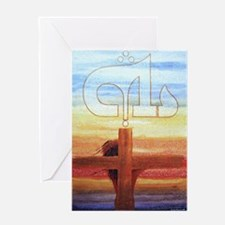 Name Above All Names Greeting Card