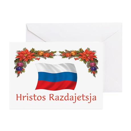 Russia Hristos... Greeting Cards (Pk of 10)