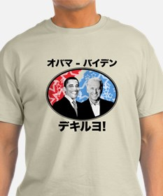 Obama-Biden Dekiruyo! T-Shirt