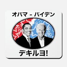 Obama-Biden Dekiruyo! Mousepad