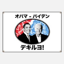 Obama-Biden Dekiruyo! Banner