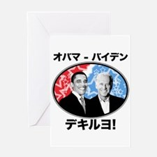 Obama-Biden Dekiruyo! Greeting Card