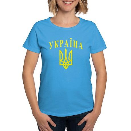 Ukraine Colors Women's Dark T-Shirt
