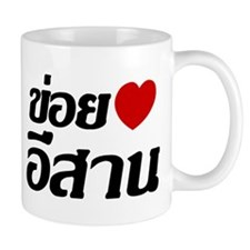 I Love Isaan Thai Language Mug