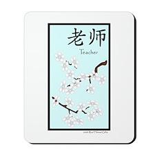 Teacher (Chinese Symbol) Dogwood Design Mousepad